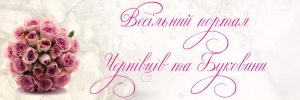 Свадебный портал Черновцов, свадьба Черновцы. Все для свадьбы в Черновцах