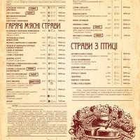 panska_guralnya20