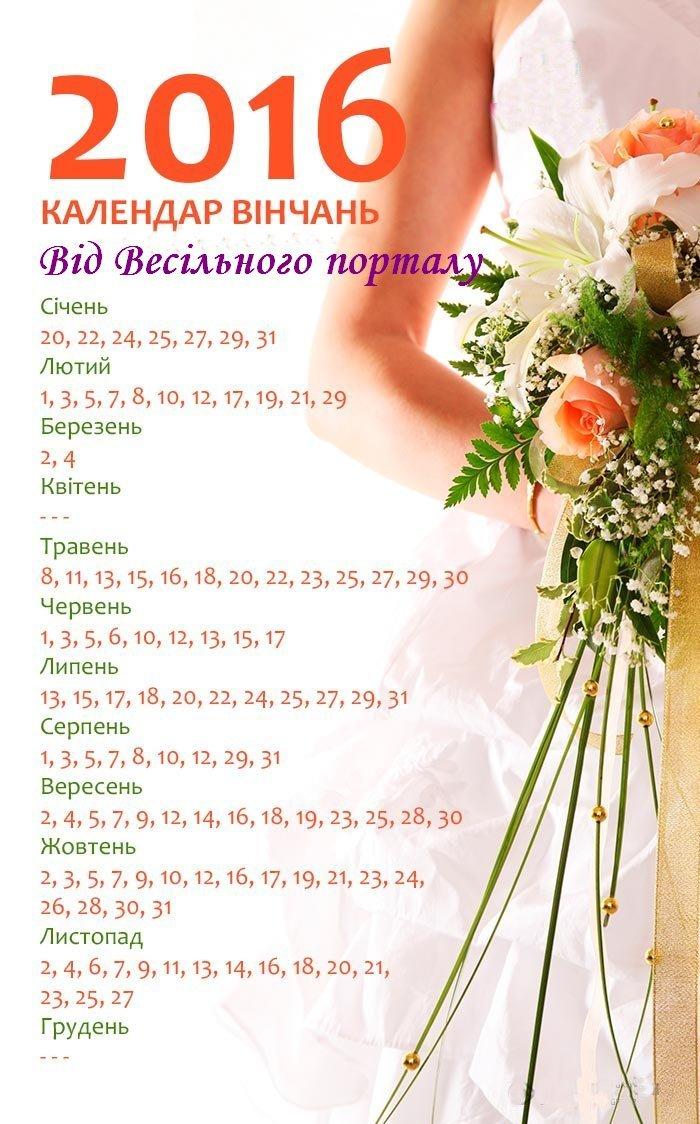 Календар вінчань 2016